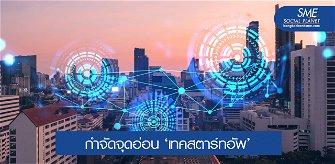 4 จุดอ่อนเทคสตาร์ทอัพไทยที่ยังไม่อาจไปถึงฝัน