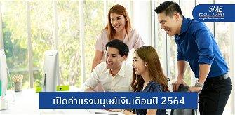 แนวโน้ม 'เงินเดือน' ในไทยจะเพิ่มสูงขึ้น (เล็กน้อย)