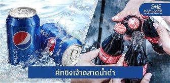 เมื่อ PEPSI ออกอาวุธหนักสู้ Coke ทุกมิติหวังทวงคืนเจ้าตลาด
