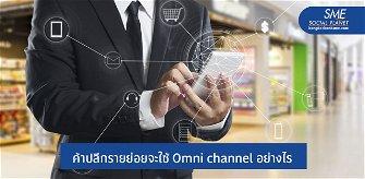Omni channel กลยุทธ์ค้าปลีกที่ต้องใช้อย่างเหมาะสม