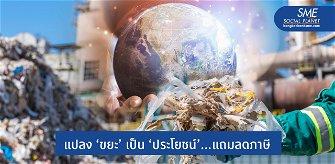 Waste to Energy เปลี่ยนขยะเป็นพลังงานเพื่อโลกยั่งยืน