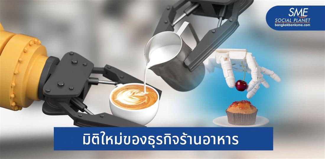 กระแสฮิต 'อาหารจากหุ่นยนต์' ลดคน ลดสัมผัส ในช่วงโควิด 19