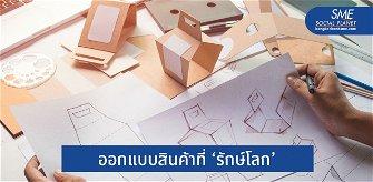 Eco-design แนวคิดการออกแบบผลิตภัณฑ์ยุคใหม่