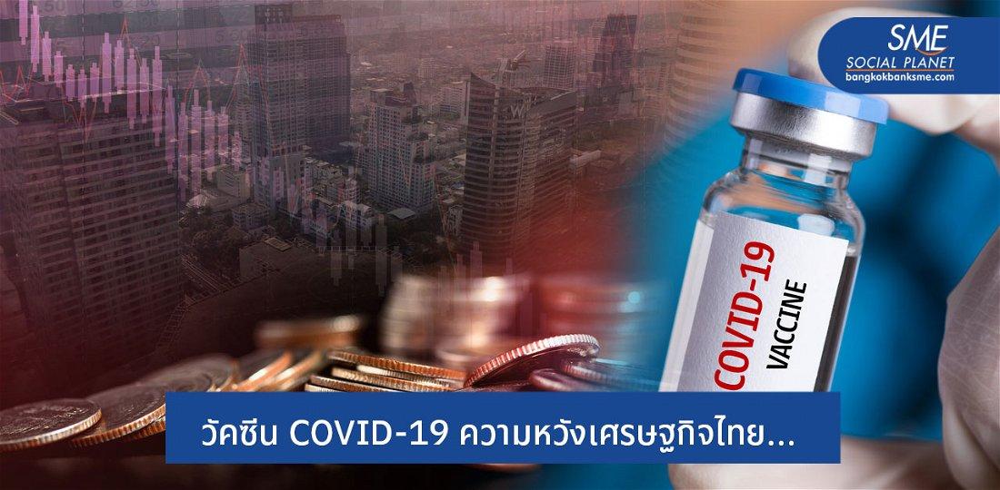 ฉายภาพโอกาสและความหวัง  เมื่อมีวัคซีน COVID-19 เศรษฐกิจไทยจะเดินหน้าอย่างไร