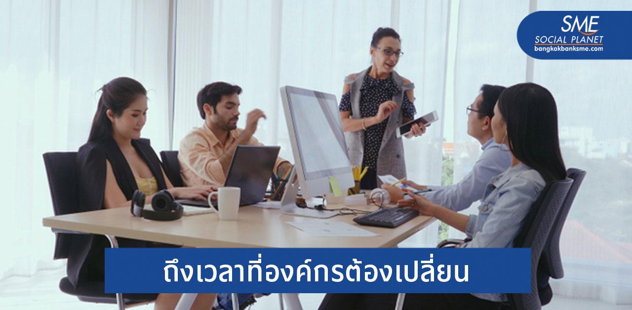 6 เทคนิคมัดใจคนเก่งไว้กับองค์กรในยุค Next Normal