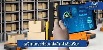 เทคโนโลยีคลังสินค้าอัตโนมัติตอบโจทย์ธุรกิจอีคอมเมิร์ซ