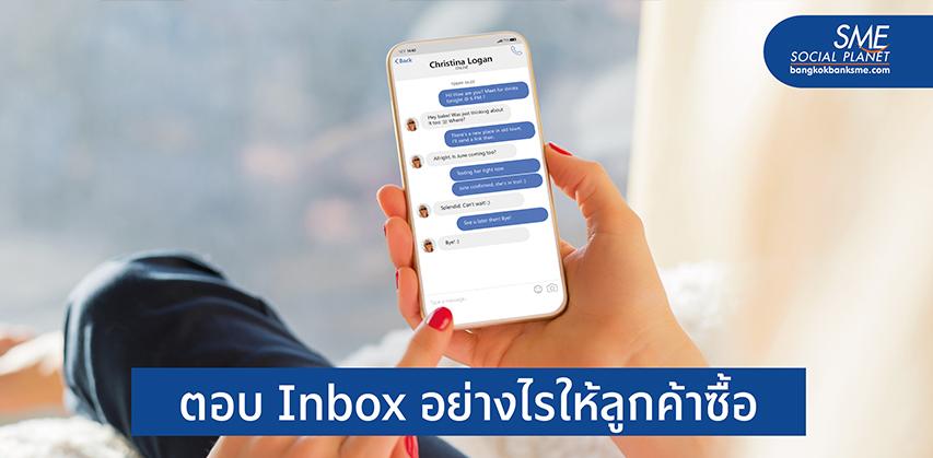 6 ทริคปิดการขายใน Inbox แบบจับลูกค้าได้อยู่หมัด