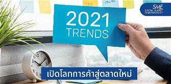 5 กลุ่มผู้บริโภคมาแรงแห่งปี 2021