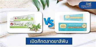 'ดอกบัวคู่ – เทพไทย' ท้าชิงตลาดยาสีฟันหมื่นล้าน