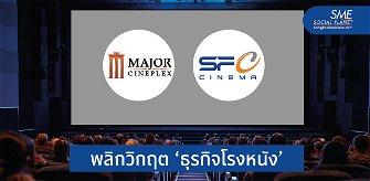 """เปิดกลยุทธ์ธุรกิจโรงหนัง """"Major - SF"""" บนวิกฤตโควิด 19"""