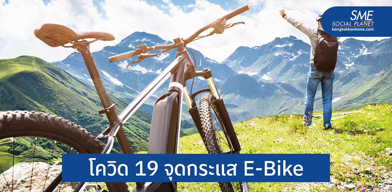ตลาดจักรยานไฟฟ้า E-Bike มีแนวโน้มขยายตัวสูง