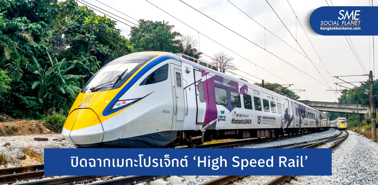 ดีลล่ม! รถไฟฟ้าความเร็วสูงเชื่อม 'มาเลเซีย-สิงคโปร์' แต่สะเทือนไทย