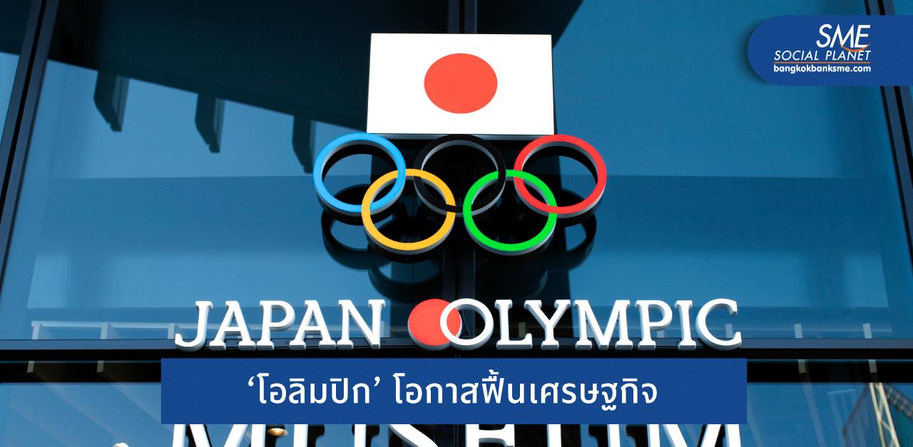 ศึกษา 'โตเกียวโอลิมปิก' กับความคุ้มค่าเศรษฐกิจญี่ปุ่น