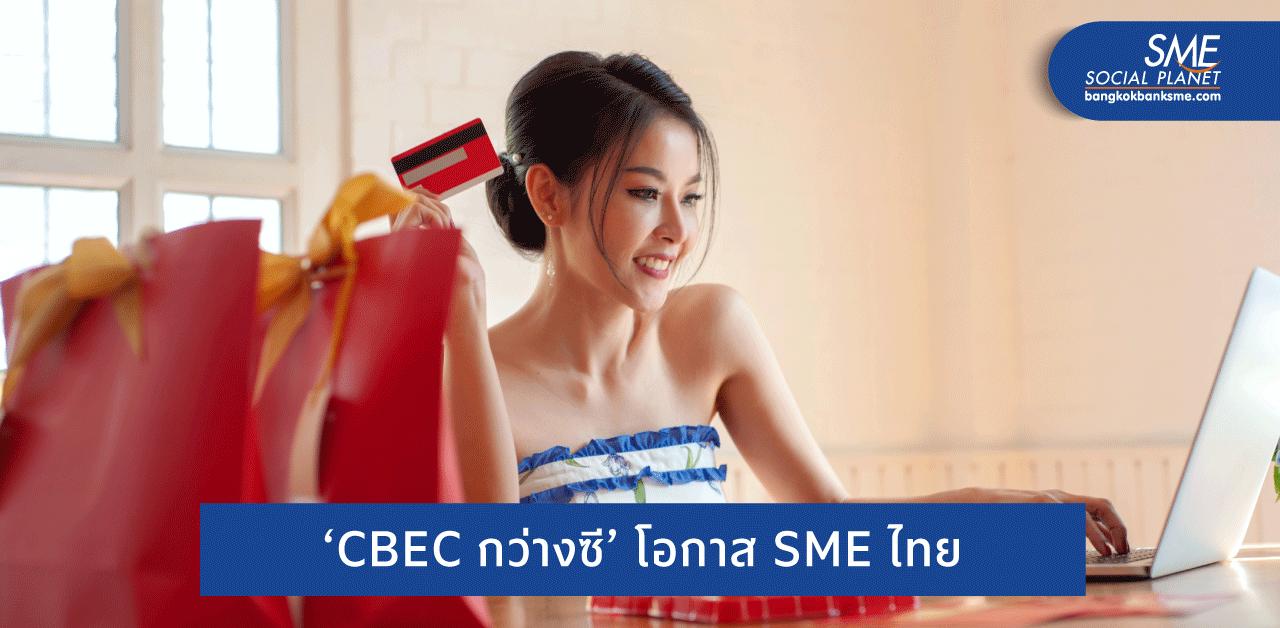 'e-Commerce ข้ามแดน' ณ กว่างซี ทางเลือก SME ไทย รุกตลาดจีน