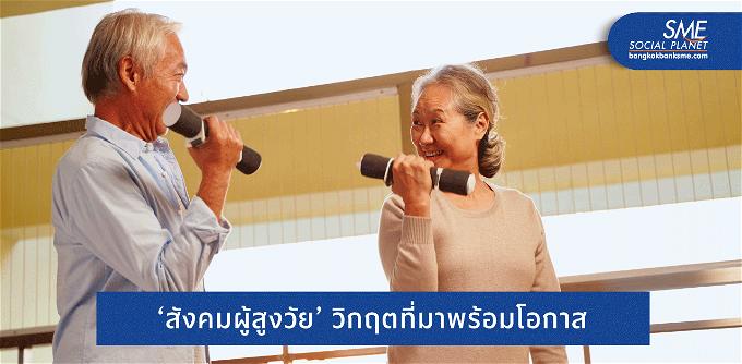 วิกฤตผู้สูงอายุ 'ฮ่องกง' โอกาสภาคธุรกิจไทย