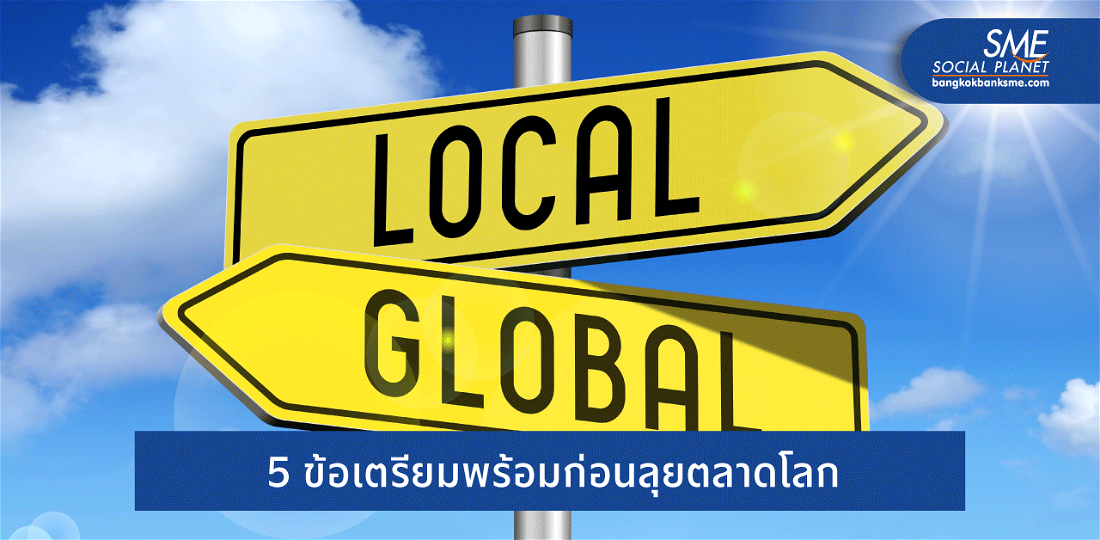 From Local to Global แนะ SME ไทยโกอินเตอร์