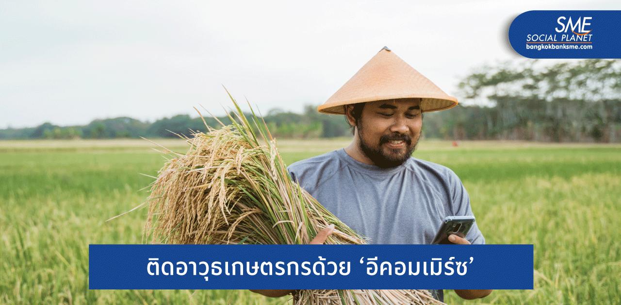 เชื่อมเกษตรกรกับ e-Commerce กลยุทธ์ 'เวียดนาม' พัฒนาเศรษฐกิจดิจิทัล