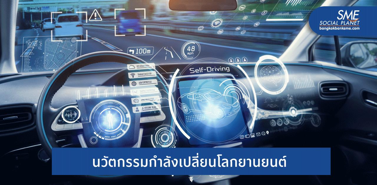 เป็นไปได้หรือไม่? ธุรกิจแท็กซี่ไร้คนขับจะเกิดขึ้นในไทย