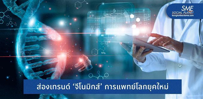 จีโนมิกส์ เทรนด์การแพทย์สุดล้ำ สู่ธุรกิจมาแรงยุคโควิด