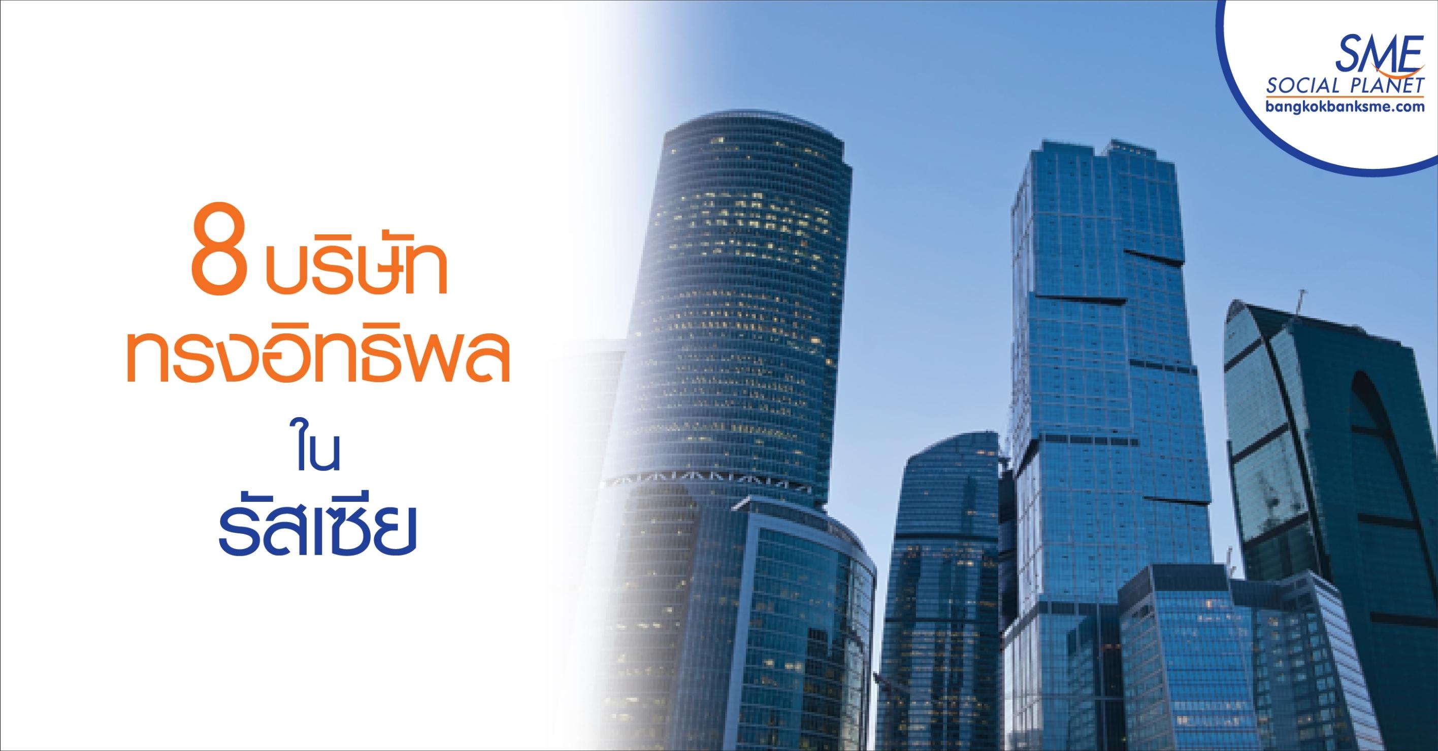8 บริษัททรงอิทธิพลในรัสเซีย ดินแดนหลังม่านเหล็ก