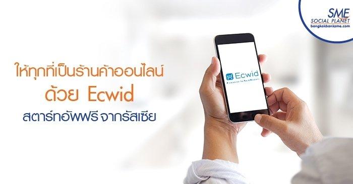 ให้ทุกที่เป็นร้านค้าออนไลน์ด้วย Ecwid สตาร์ทอัพฟรีจากรัสเซีย