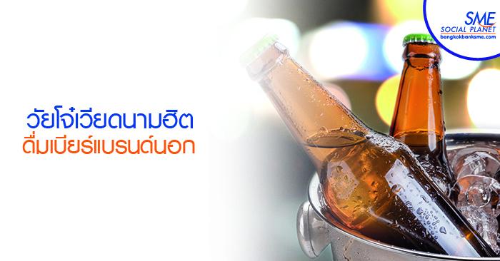 คึกคัก! 3 เจ้าพ่อเบียร์ เปิดศึกชิงเจ้าตลาดเบียร์ในเวียดนาม