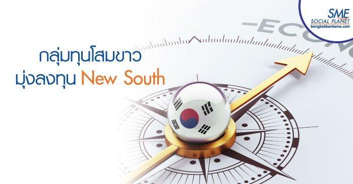 เกาหลีใต้ตั้งองค์กรพันธมิตรเพื่อทําธุรกิจกลุ่มประเทศ 'New South'