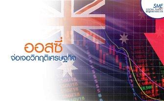 เศรษฐกิจออสเตรเลียส่อเค้าทรุดหนัก