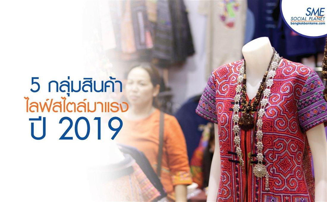 สินค้าไลฟ์สไตล์แบรนด์คนไทยขายดีในต่างประเทศ